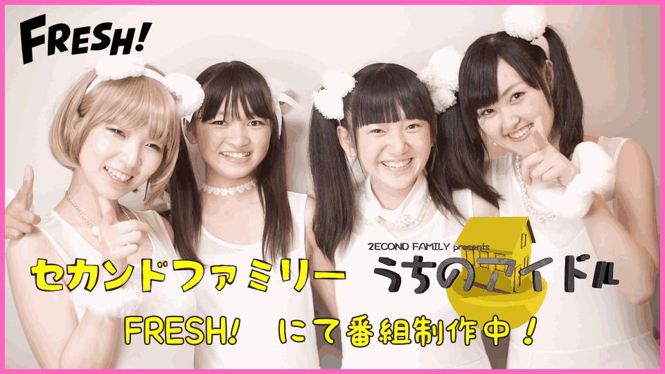fresh!_banner