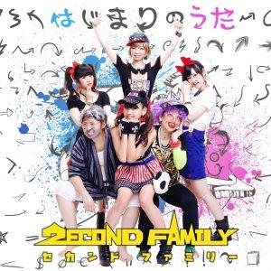Hajimarinouta EP artwork1600